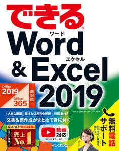 できるWord&Excel 2019 Office 2019/Office 365両対応