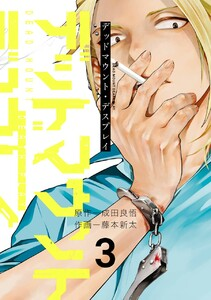 【デジタル版限定特典付き】デッドマウント・デスプレイ 3巻