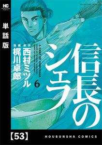 信長のシェフ【単話版】 (53) 電子書籍版