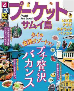 るるぶプーケット・サムイ島(2020年版)