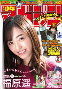 週刊少年マガジン 2019年 52号[2019年11月27日発売]