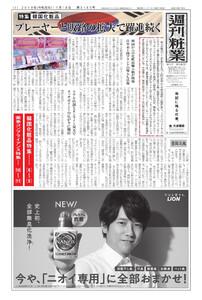 週刊粧業 第3185号