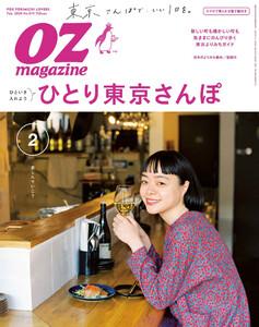 オズマガジン 2020年2月号 No.574