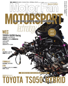 Motor Fan illustrated 特別編集 Motorsportのテクノロジー 2019-2020
