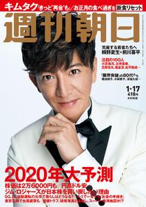 週刊朝日 2020年1月17日号