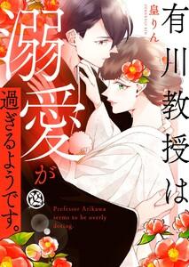 有川教授は溺愛が過ぎるようです。【電子特装版】