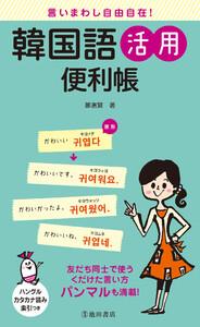 言いまわし自由自在! 韓国語活用便利帳(池田書店) 電子書籍版