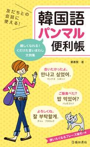 友だちとの会話に使える! 韓国語パンマル便利帳(池田書店) 電子書籍版