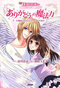 佳川奈未のミラクルハッピーコミック 「ありがとう」の魔法力 電子書籍版