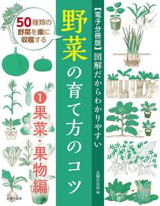 【電子分冊版】図解だからわかりやすい 野菜の育て方のコツ(1)果菜・果物編 電子書籍版