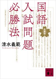 国語入試問題必勝法 新装版 電子書籍版