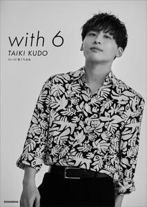 Da-iCE 電子写真集「with 6 / TAIKI KUDO」