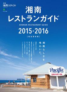 別冊湘南スタイル 湘南レストランガイド 2015-2016