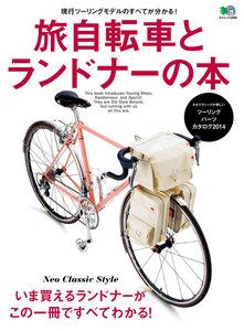 エイ出版社の実用ムック 旅自転車とランドナーの本