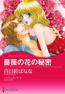 薔薇の花の秘密 電子書籍版