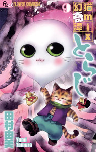 猫mix幻奇譚とらじ 9巻