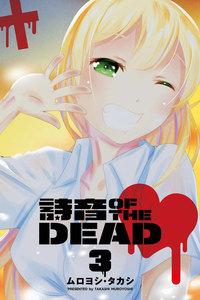 詩音 OF THE DEAD 3巻