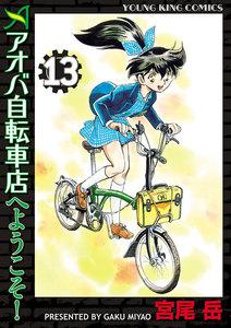 アオバ自転車店へようこそ! 13巻