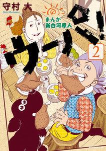 まんが 新白河原人 ウーパ! 2巻