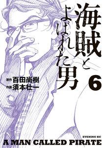 海賊とよばれた男 (6~10巻セット)