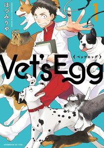Vet's Egg 1巻