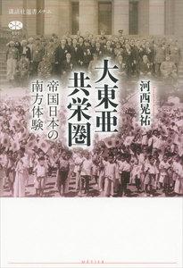 大東亜共栄圏 帝国日本の南方体験