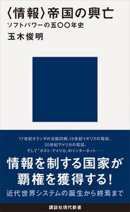 〈情報〉帝国の興亡 ソフトパワーの五〇〇年史