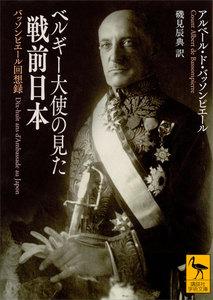 ベルギー大使の見た戦前日本 バッソンピエール回想録