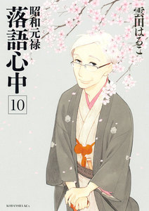 昭和元禄落語心中 10巻