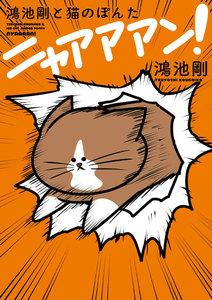 「鴻池剛と猫のぽんた ニャアアアン!」を今すぐ試し読みする。