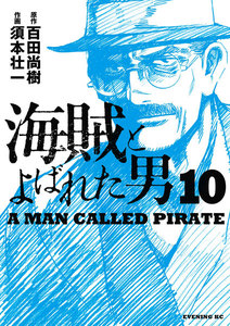 海賊とよばれた男 10巻