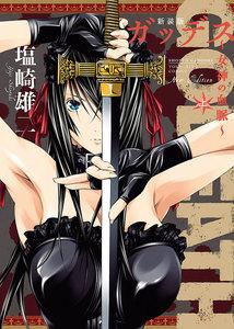 表紙『新装版 GODEATH ~女神の血脈~』 - 漫画