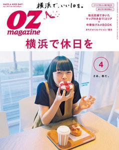 オズマガジン 2017年4月号 No.540