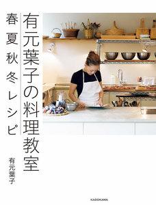 有元葉子の料理教室 春夏秋冬レシピ 電子書籍版
