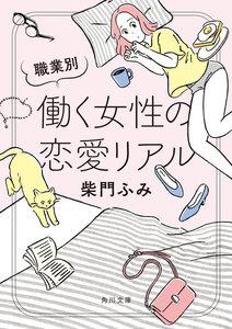 職業別 働く女性の恋愛リアル 電子書籍版