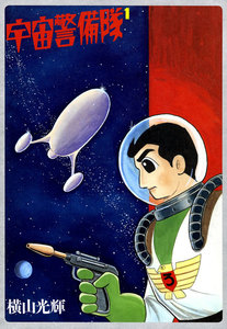 表紙『宇宙警備隊(全2巻)』 - 漫画