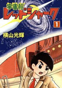 宇宙船レッドシャーク (1) 電子書籍版