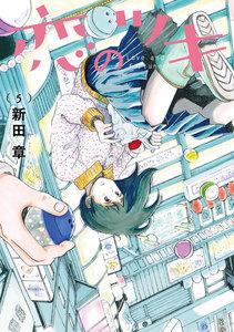 恋のツキ 5巻