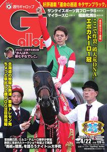 週刊Gallop(ギャロップ) 4月22日号