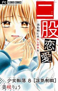 少女転落 (8)【浮気制裁】 ~二股恋愛~【マイクロ】