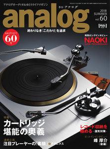 analog 2018年7月号(60)