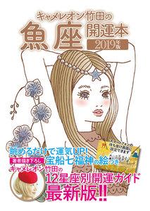 キャメレオン竹田の開運本 2019年版