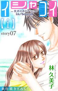Love Silky イシャコイ【i】 -医者の恋わずらい in/bound- story07