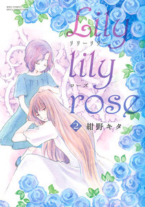 Lily lily rose 2巻