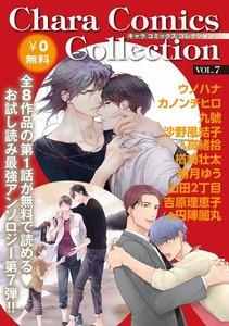 【無料版】Chara Comics Collection