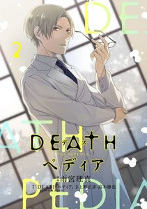 DEATHぺディア 2巻
