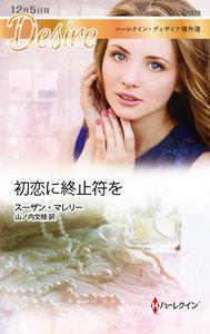 初恋に終止符を【ハーレクイン・ディザイア傑作選】 電子書籍版