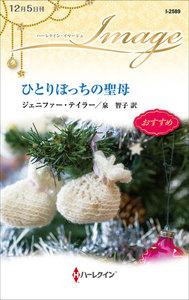 ひとりぼっちの聖母 電子書籍版