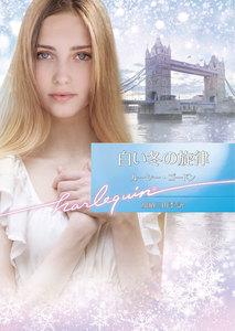 白い冬の旋律【ハーレクイン文庫版】