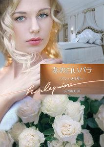 冬の白いバラ【ハーレクイン文庫版】